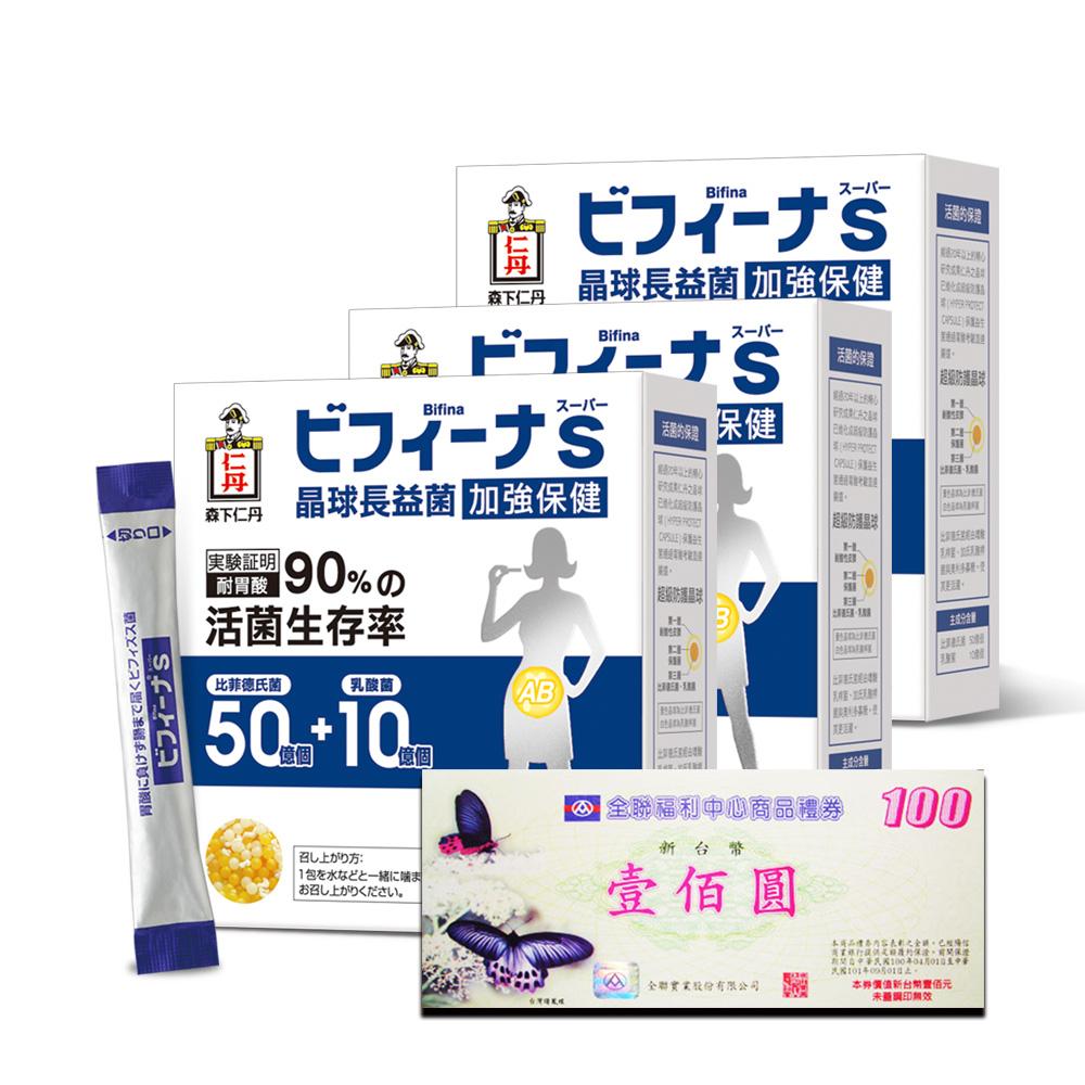 【森下仁丹】50+10晶球長益菌加強版(2盒)加贈百元禮券