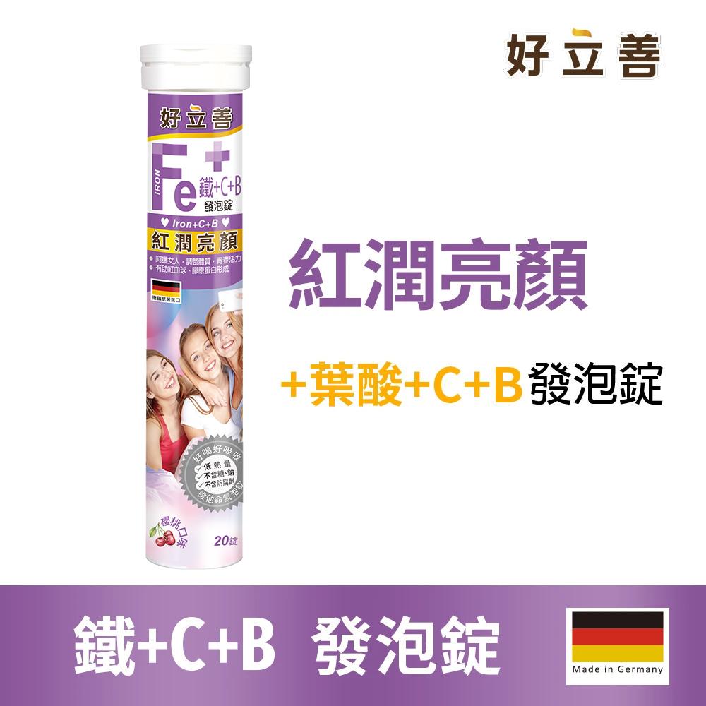 【好立善】鐵+C+B發泡錠(20錠) - 櫻桃口味