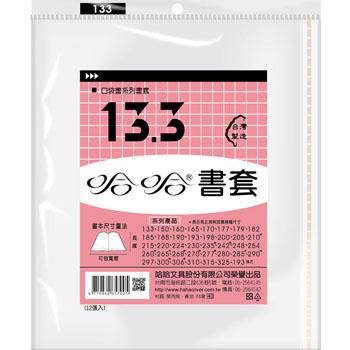 (3包1套)哈哈傳統高透明書套133