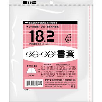 (3包1套)哈哈傳統高透明書套182