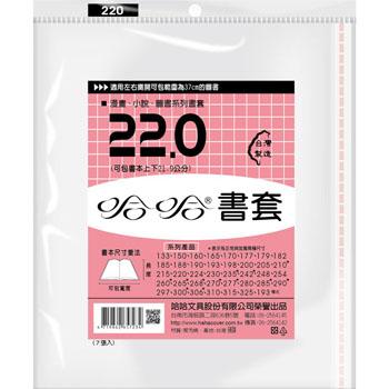 (3包1套)哈哈傳統高透明書套220