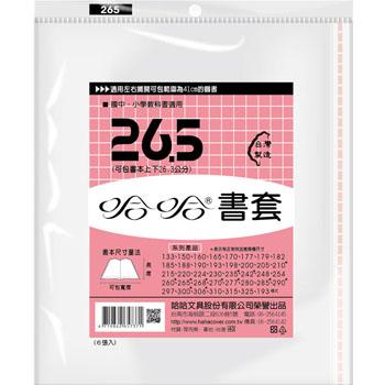 (3包1套)哈哈傳統高透明書套265