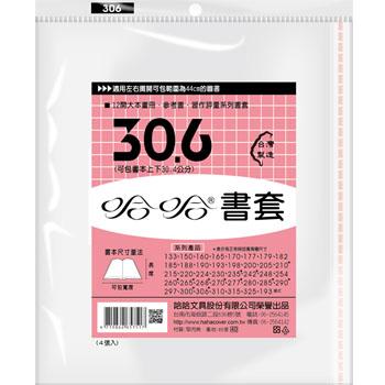 (3包1套)哈哈傳統高透明書套306