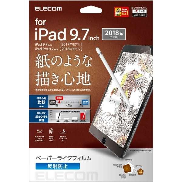 ELECOM iPad 擬紙感...