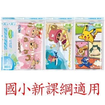 (3包1套)哈哈閃亮環保卡通加寬抗菌書衣BOCK019