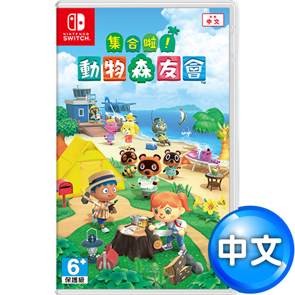 任天堂NS Switch 集合啦!動物森友會(動物之森)–中文版