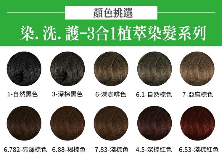 植萃DIY染髮