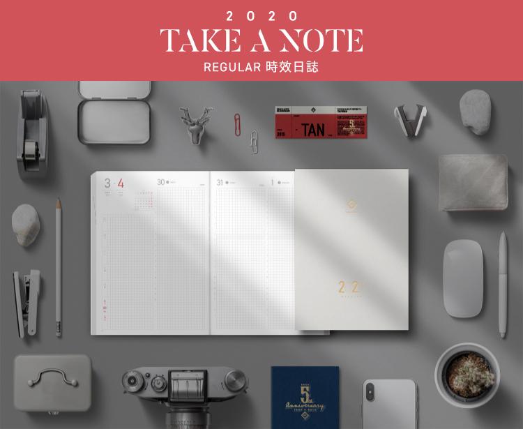 長條圖_Take-a-Note-2020-REGULAR-時效性日誌_01