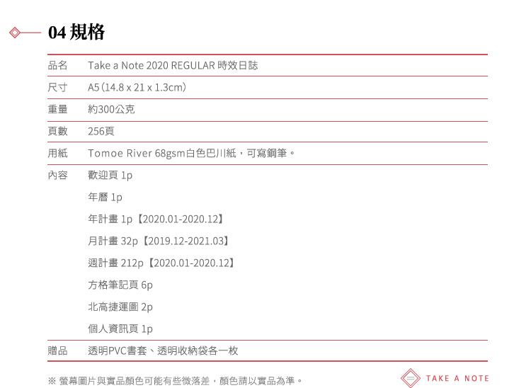 長條圖_Take-a-Note-2020-REGULAR-時效性日誌_10