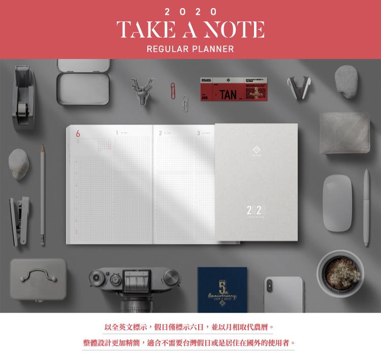 長條圖_Take-a-Note-2020-REGULAR-時效性日誌_國際版_01