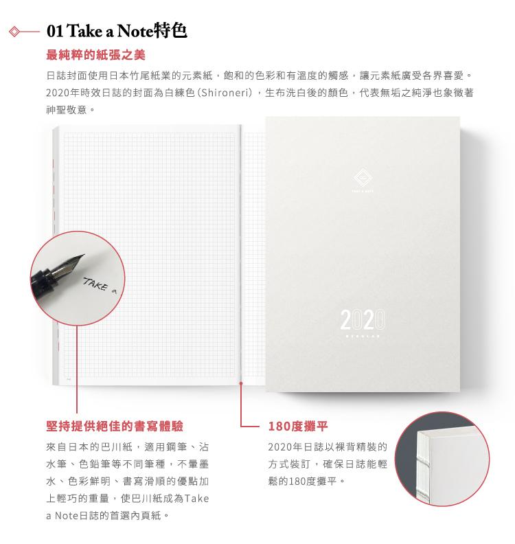 長條圖_Take-a-Note-2020-REGULAR-時效性日誌_國際版_02