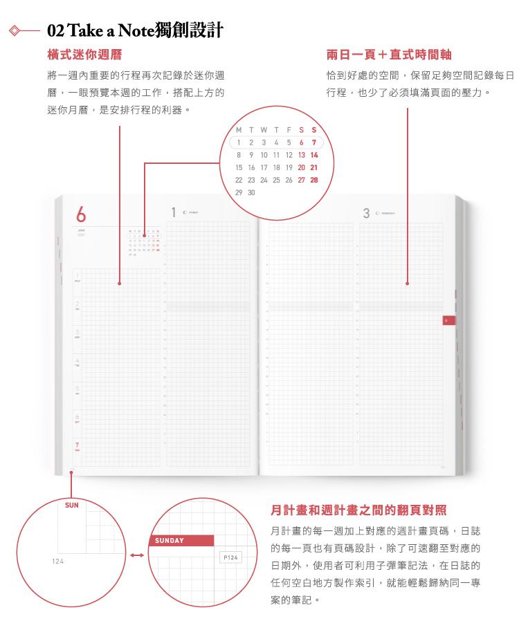 長條圖_Take-a-Note-2020-REGULAR-時效性日誌_國際版_03