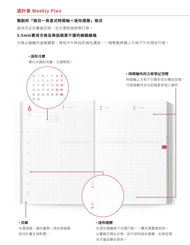 長條圖_Take-a-Note-2020-REGULAR-時效性日誌_國際版_06