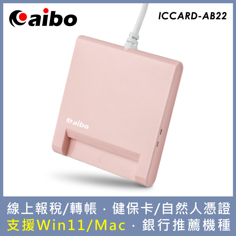 aibo AB22 ATM晶片讀卡機