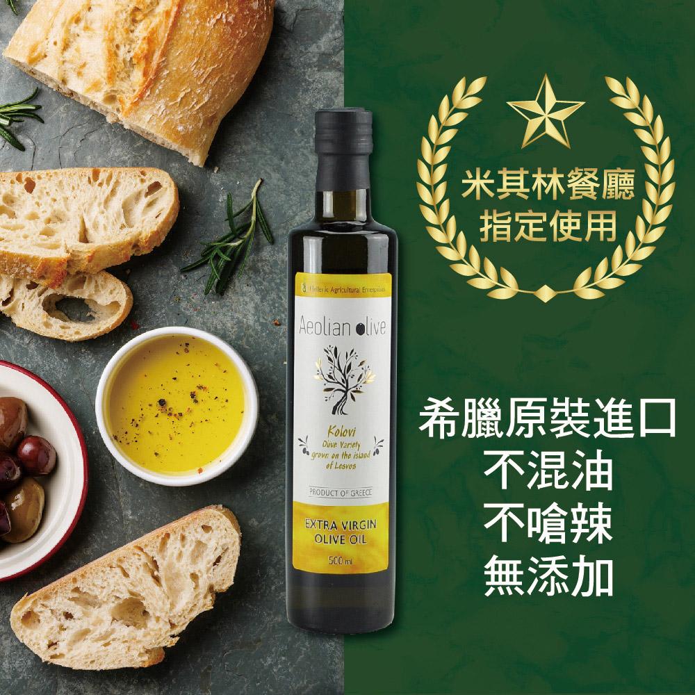 【Aeolian】希臘特級初榨冷壓橄欖油(500ml)