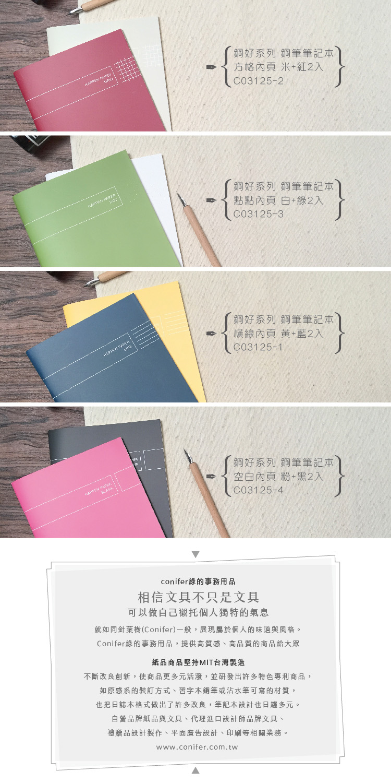 25K鋼好系列 橫線鋼筆筆記本