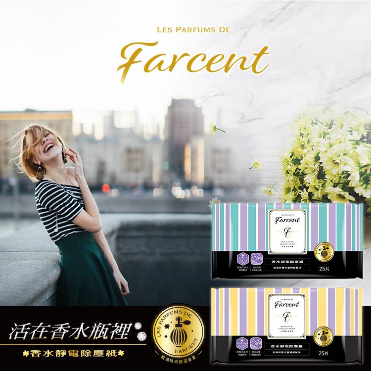 驅塵氏,花仙子,【Les Parfums de Farcent(LPF)】香水靜電除塵紙-小蒼蘭英國梨(25張/包)