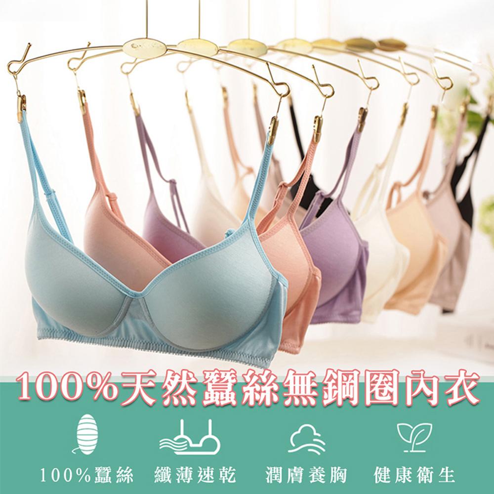 【JAR嚴選】新款 100% 全蠶絲無鋼圈親膚内衣