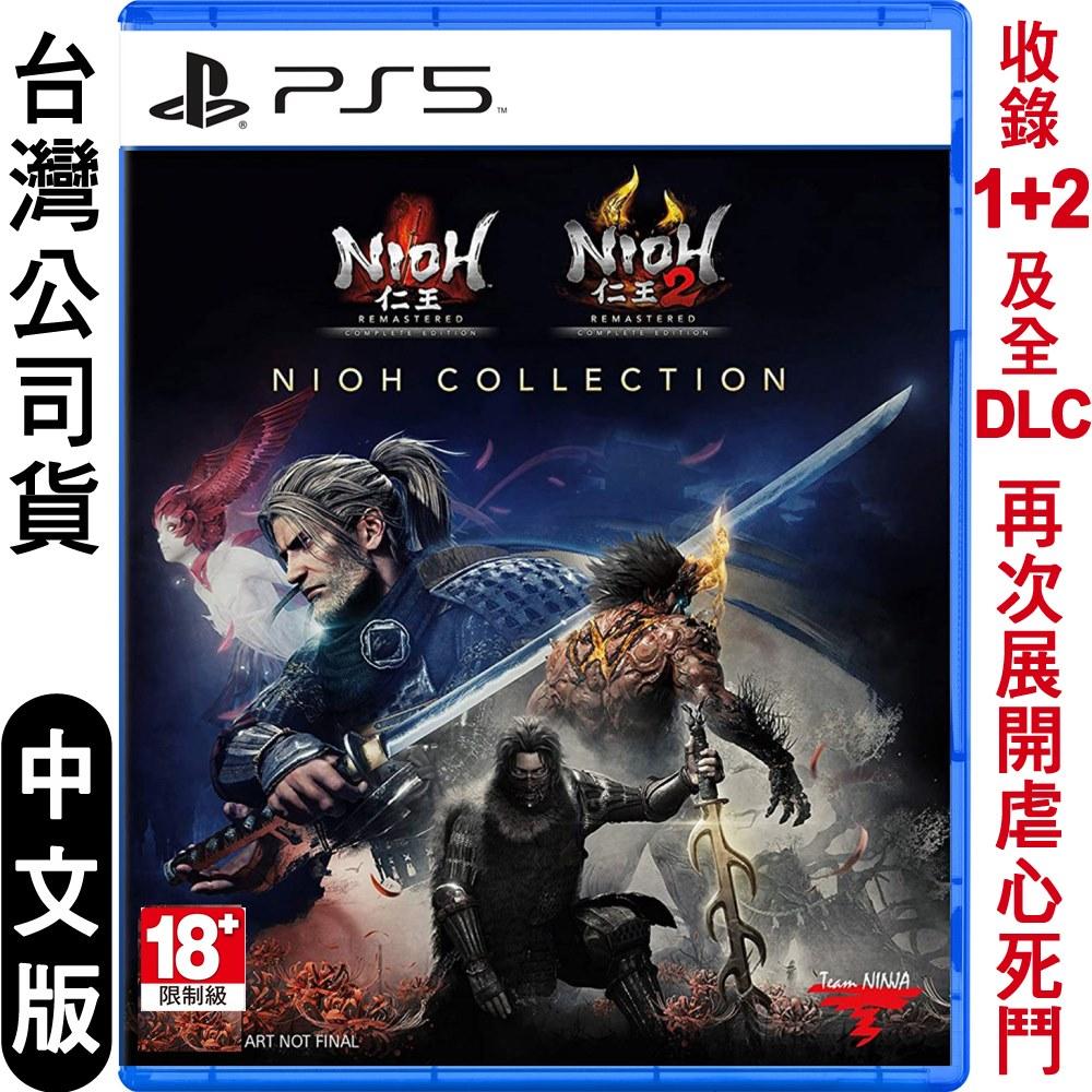 PS5 仁王 Nioh Remastered Collection (1+2重製版合輯)-中文版