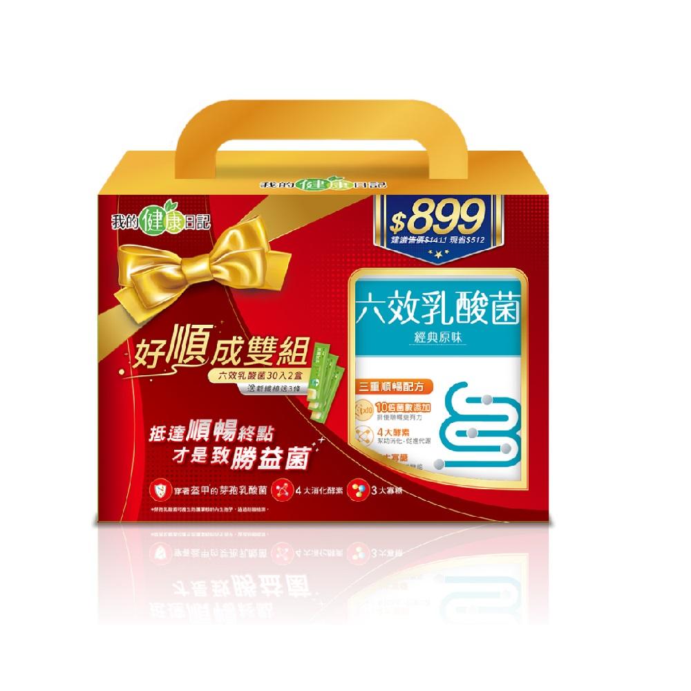 【我的健康日記】好順成雙禮盒(原味乳酸菌2盒+新纖植送3入)