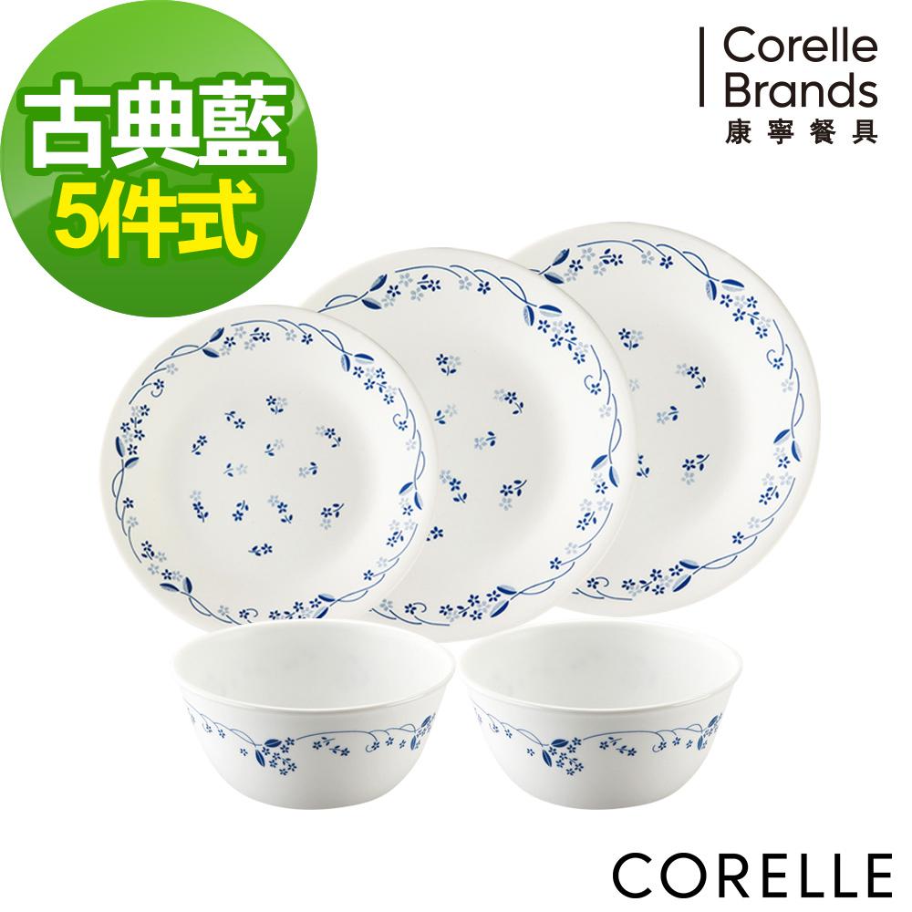 【美國康寧 CORELLE】獨家古典藍5件式餐盤組(E25)