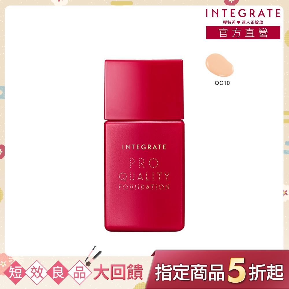 INTEGRATE 柔焦輕透美肌粉底液OC10 30ml