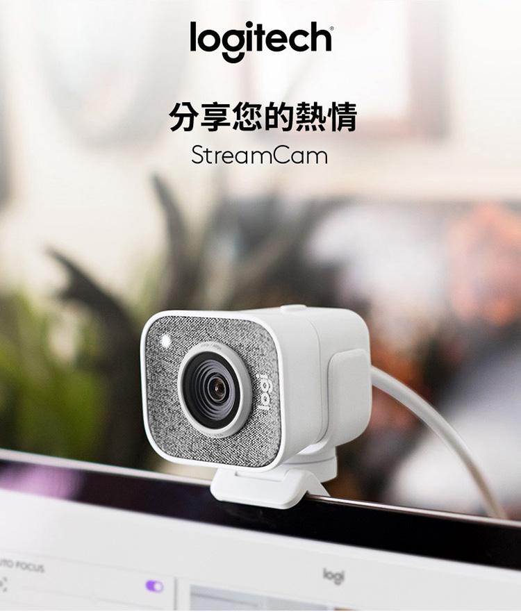 羅技 StreamCam 直播攝影機