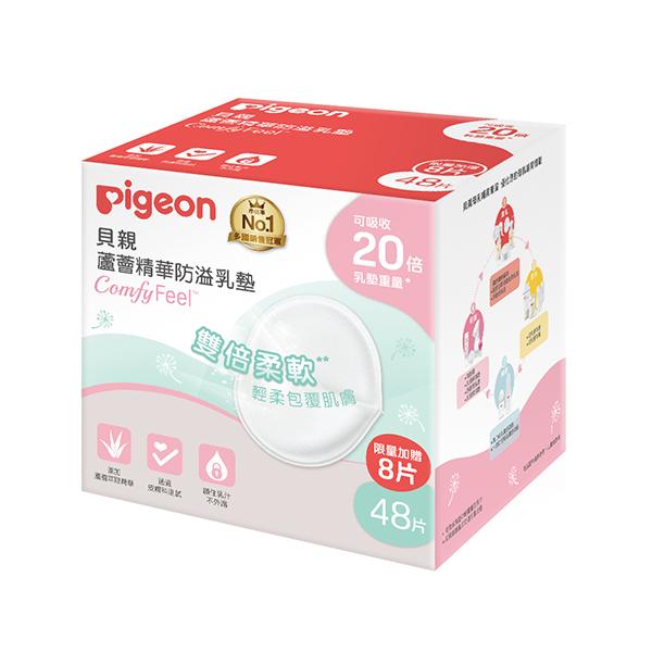 Pigeon 貝親 蘆薈精華防溢乳墊48+8片