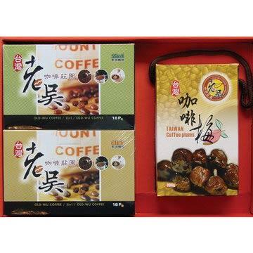 《老吳》台灣咖啡梅禮盒