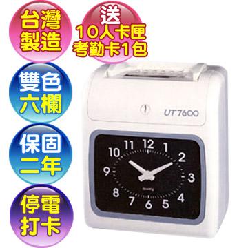 Needtek UT-7系列 UT-7600 微電腦打卡鐘