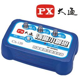 PX大通有線電視室內強波器 CA-120