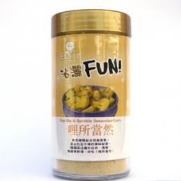 佳輝香料 -沾灑FUN! 咖哩調味粉