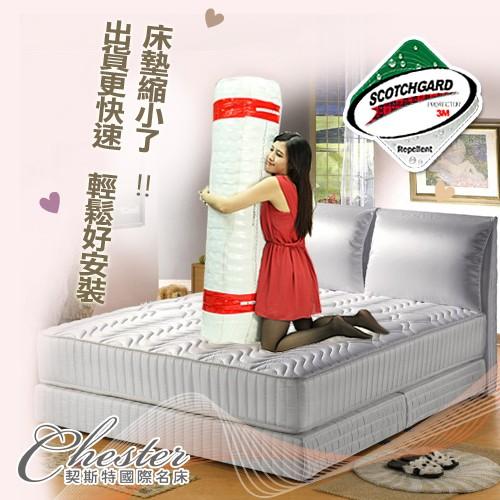 ~契斯特~~元氣滿滿~高碳鋼獨立筒捲式床墊~單人