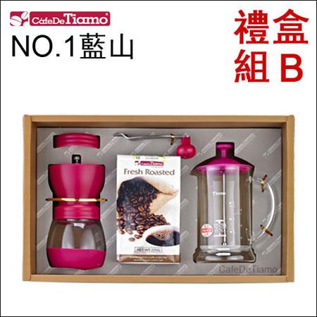 Tiamo 禮合組B-濾壓壺650ml(桃紅)+手搖磨豆機+NO.1藍山半磅 (AK91328-2)