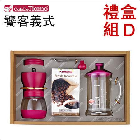 Tiamo 禮合組D-濾壓壺650ml(桃紅)+手搖磨豆機+饕客義式半磅 (AK91328-4)