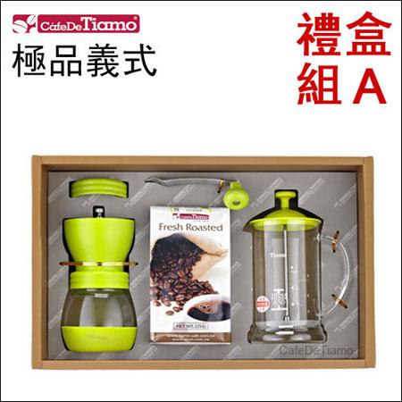 Tiamo 禮合組A-濾壓壺650ml(翠綠)+手搖磨豆機+極品義式半磅 (AK91329-1)