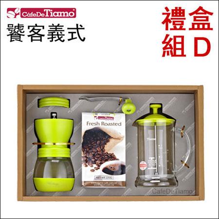 Tiamo 禮合組D-濾壓壺650ml(翠綠)+手搖磨豆機+饕客義式半磅 (AK91329-4)