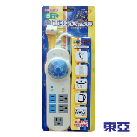 東亞五插定時延長線 TY-325(6.6尺)