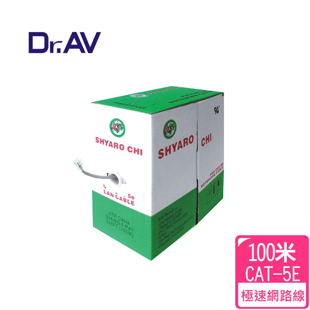 【Dr.AV】高速傳輸 線-100米 LC-100M