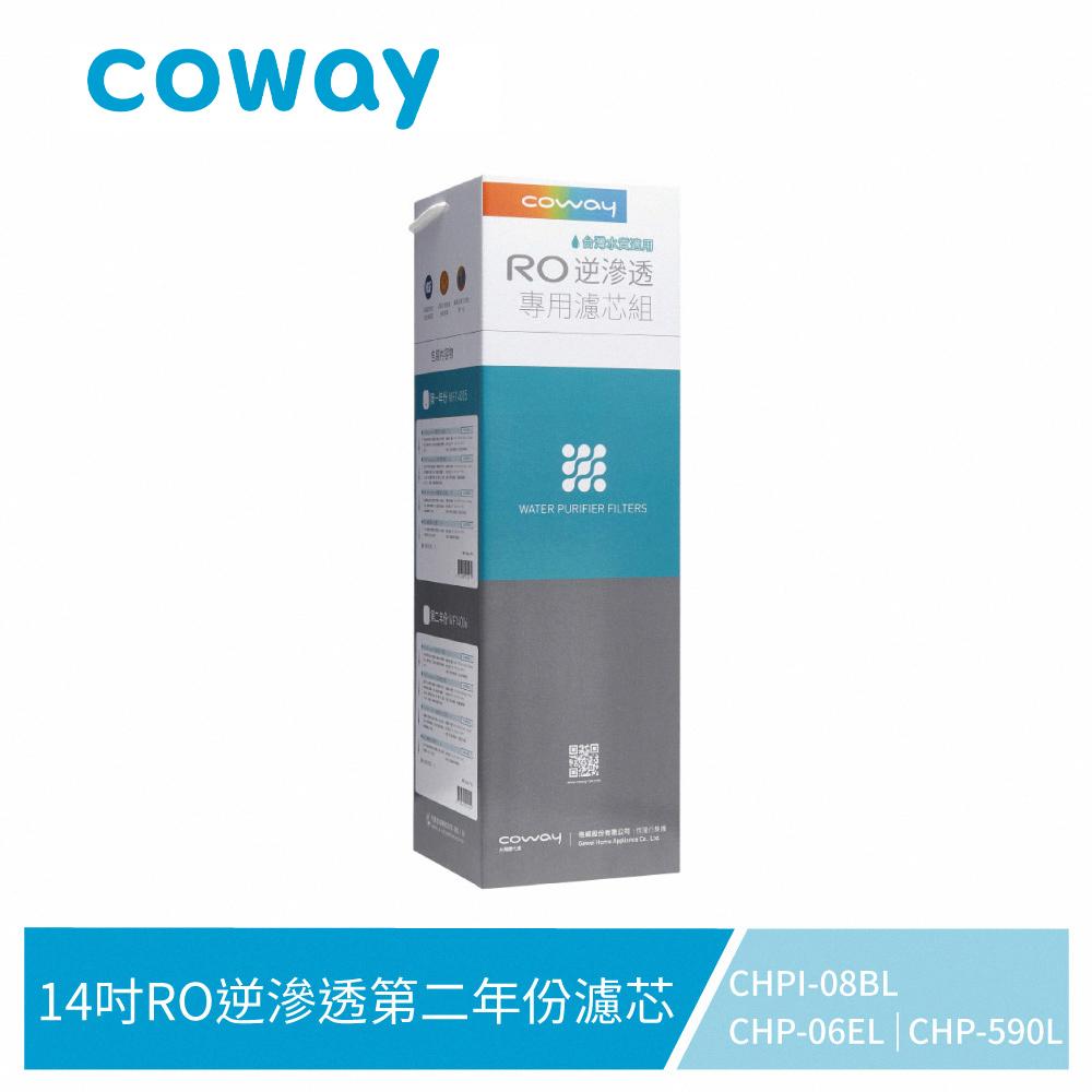 Coway 濾淨智控飲水機 專用濾芯組【14吋第二年份】