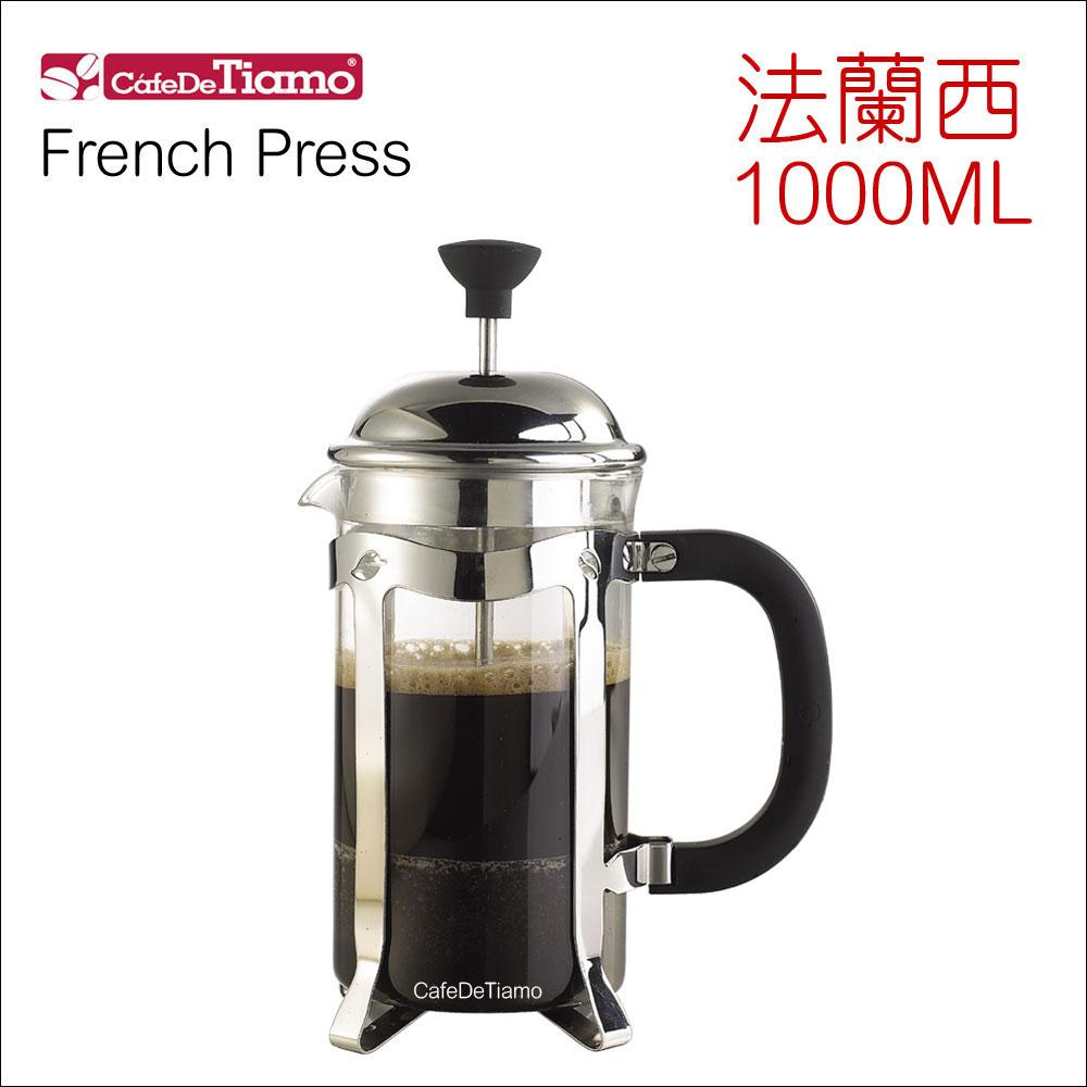 Tiamo 法蘭西濾壓壺 1000ml (8杯份) HA4100