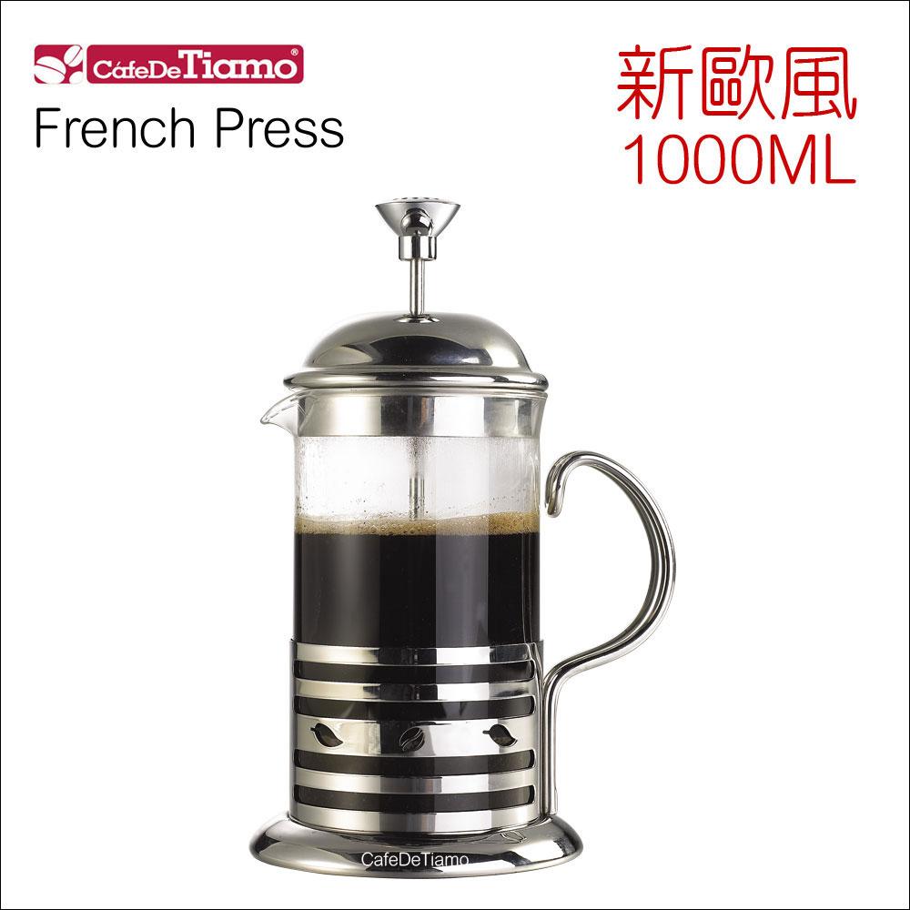 Tiamo 新歐風濾壓壺 1000ml (8杯份) HA4105