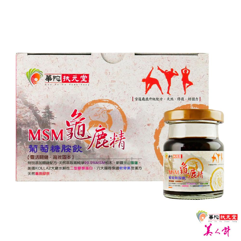 【華陀扶元堂】MSM龜鹿精葡萄胺飲1盒(6瓶/盒)