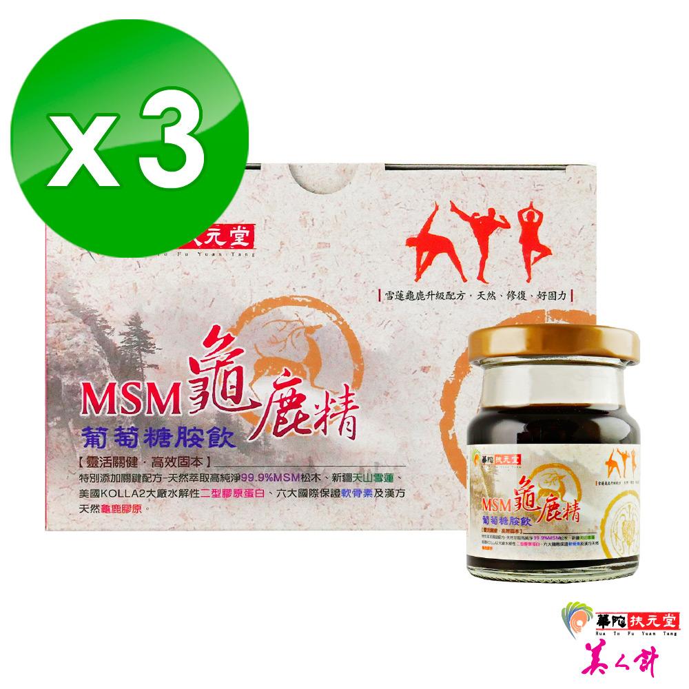 【華陀扶元堂】MSM龜鹿精葡萄胺飲3盒(6瓶/盒)