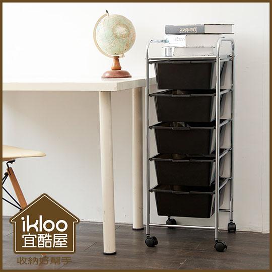 【ikloo】可移式五層抽屜收納箱/收納盒-尊爵黑
