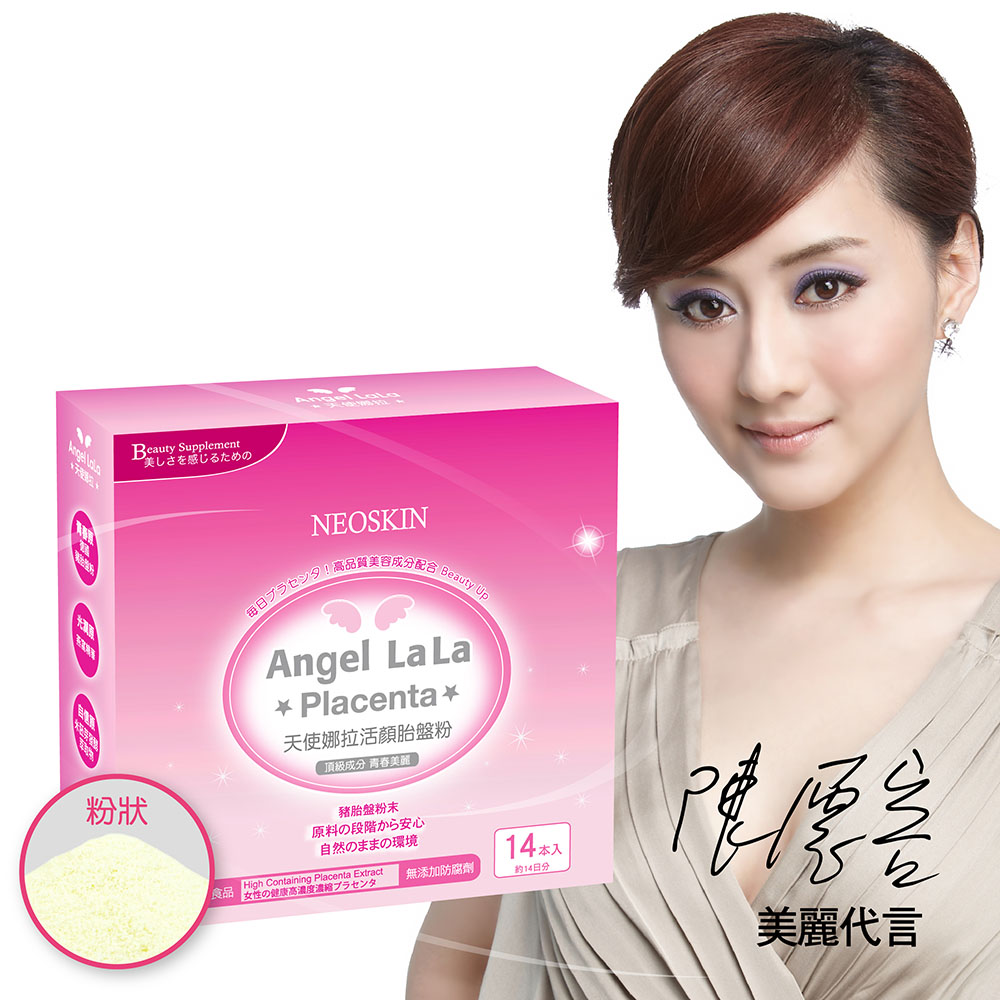 【Angel LaLa天使娜拉】陳德容代言活顏胎盤粉1盒(6公克/包;14包/盒)