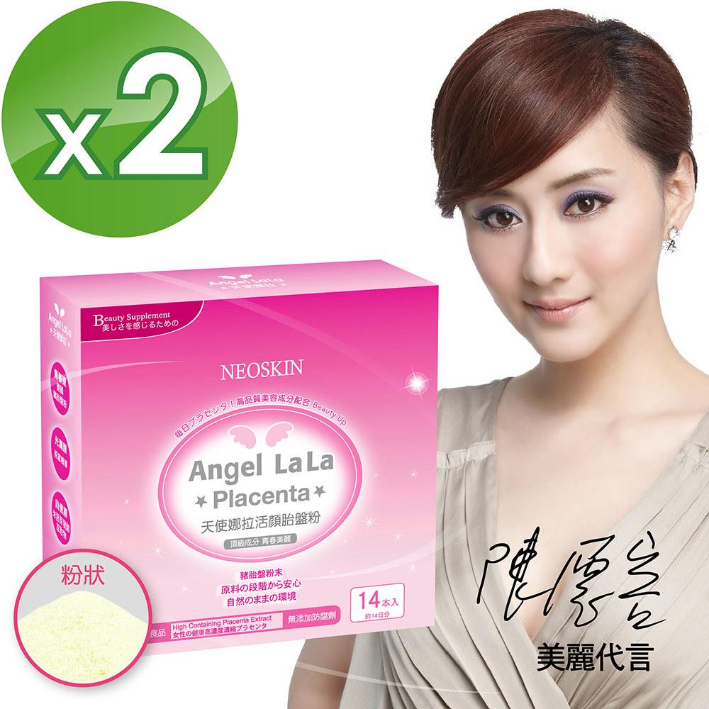 【Angel LaLa天使娜拉】陳德容代言活顏胎盤粉2盒(6公克/包;14包/盒)