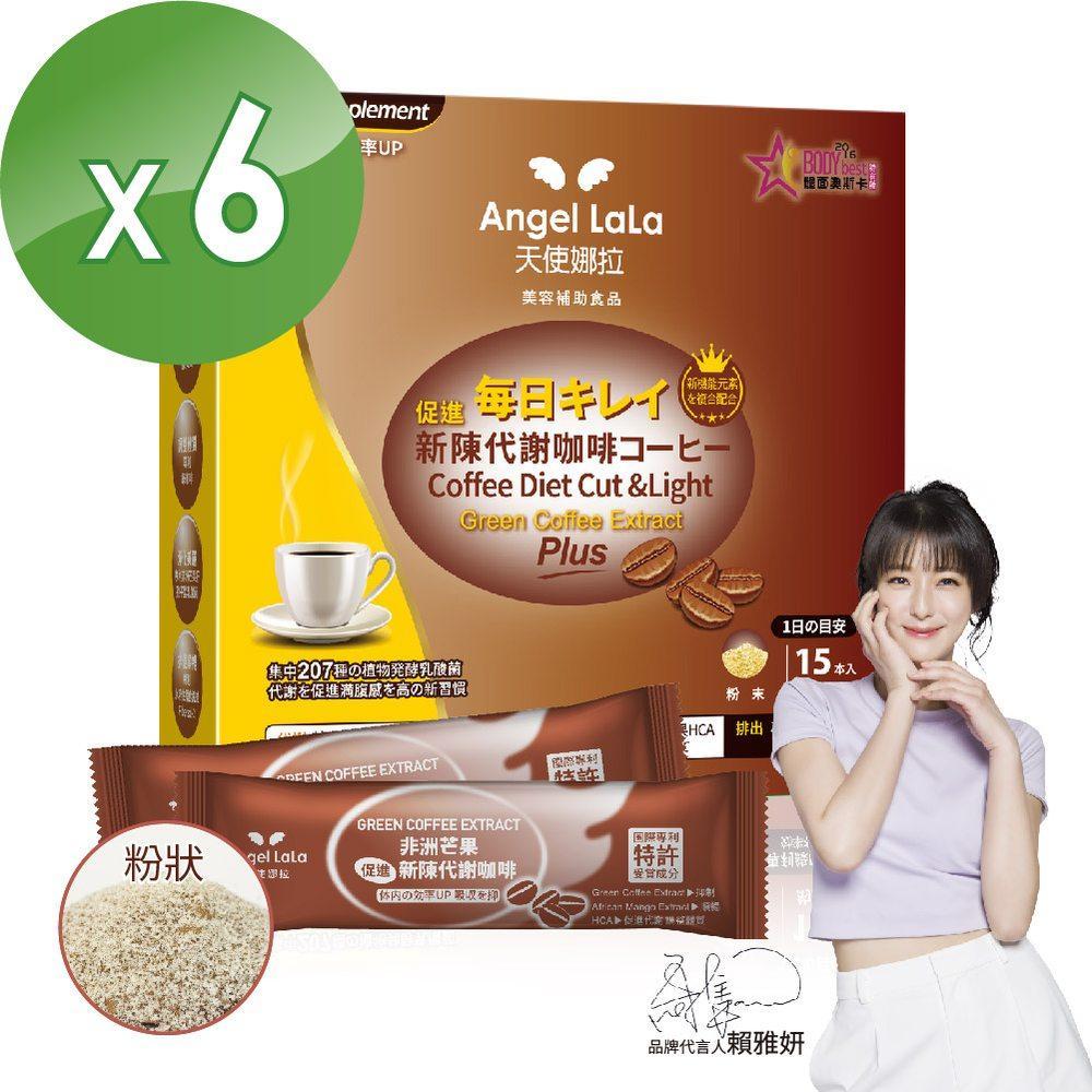 【Angel LaLa天使娜拉】陳德容代言代謝咖啡(15包/盒)6盒組