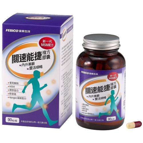 【遠東生技】關速能捷 新一代專利MSM配方(1瓶/組)