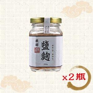 【食在安市集】微酵鹽麴2瓶組